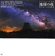 地球の夜 空と星と文化遺産 フォトミュージアム