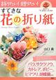 すてきな 花の折り紙 飾りたい!贈りたい!