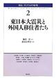 東日本大震災と外国人移住者たち 移民・ディアスポラ研究2