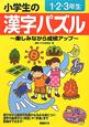 小学生の漢字パズル 1・2・3年生 楽しみながら成績アップ