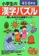 小学生の漢字パズル 4・5・6年生 楽しみながら成績アップ