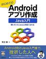 はじめてのAndroidアプリ作成 Java入門 Java入門 嫌いだったJavaと仲良くなれる
