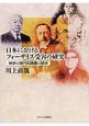 日本における フォーサイス受容の研究 神学の現代的課題の探求