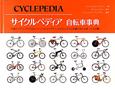 サイクルペディア 自転車事典 快適サイクリングのためのファッションとデザイン、そ
