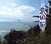 キングレコード吟詠歌謡特選14「武田節」