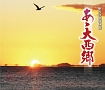 キングレコード吟詠歌謡特選14「あゝ大西郷」