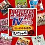 戦国鍋TV ミュージック・トゥナイトスペシャル 上巻(DVD付)