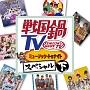 戦国鍋TV ミュージック・トゥナイトスペシャル 下巻(DVD付)