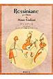 ジュリアーニ ギターのためのロッシニアーナ集 Op.119~124