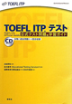 TOEFL ITPテスト 公式テスト問題&学習ガイド CD BOOK