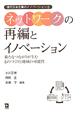 ネットワークの再編とイノベーション 現代日本企業のイノベーション2 新たなつながりが生むものづくりと地域の可能性