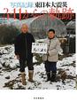 3・11からの軌跡 写真記録 東日本大震災
