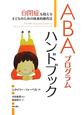 ABAプログラム ハンドブック 自閉症を抱える子どものための体系的療育法