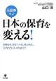 元証券マン 日本の保育を変える! 待機児童、保育士不足、延長保育・・・ これでいいの