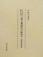 平安時代の佛書に基づく 漢文訓讀史の研究 初期訓讀語體系 (3)