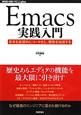 Emacs実践入門