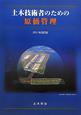 土木技術者のための 原価管理<改訂版> 2011