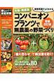 有機・無農薬 コンパニオンプランツで無農薬の野菜づくり<増補改訂版> 実例写真でよくわかる