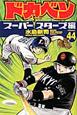 ドカベン スーパースターズ編 (44)