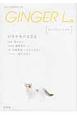 GINGER L-エール-。 2012SPRING(6)