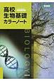 高校 生物 基礎カラーノート 新課程