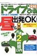 ドライブぴあ<東海版> 2012-2013 片道2時間以内で近場の穴場へ出かけよう!!