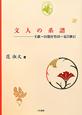 文人の系譜 王維~田能村竹田~夏目漱石
