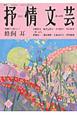抒情文芸 季刊(142)