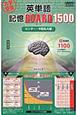 大学受験 英単語 記憶ボード1500 センター・中堅私大編 +関連語1100