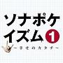 ソナポケイズム(1)~幸せのカタチ~SP price