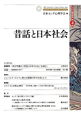 昔話と日本社会 ユング心理学研究4