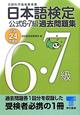 日本語検定 公式6・7級 過去問題集 平成24年 文部科学省後援事業