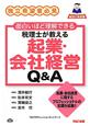 税理士が教える 起業・会社経営 Q&A 面白いほど理解できる