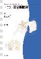 イラスト耳鼻咽喉科<第4版>