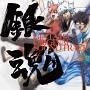 銀魂 オリジナル・サウンドトラック 4