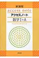 アクセスノート 数学1+A 新課程
