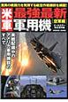 米軍最強最新軍用機 [空軍編]<オールカラー完全保存版>