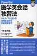 Powerful 医学英会話独習法 CD付