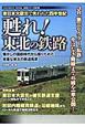 甦れ!東北の鉄路 東日本大震災で失われた四半世紀