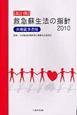 救急蘇生法の指針 医療従事者用<改訂4版> 2010