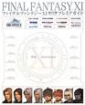 ファイナルファンタジー11 10th Anniversary プレミアガイド