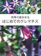 はじめてのクレマチス 四季の庭を彩る