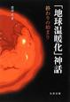 「地球温暖化」神話