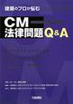 建築のプロが悩む CM法律問題 Q&A