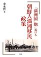 「満洲国」期における 朝鮮人満洲移民政策