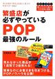繁盛店が必ずやっているPOP最強のルール 多くの店を「売れるお店」に変えたPOPスター直伝!