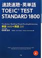 速読速聴・英単語 TOEIC TEST STANDARD 1800 CD付 単語1600+熟語200