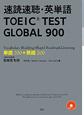 速読速聴・英単語 TOEIC TEST GLOBAL 900 CD付 単語700+熟語200