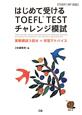 はじめて受ける TOEFL TEST チャレンジ模試 実戦模試3回分+学習アドバイス