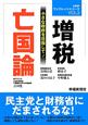 増税亡国論 HRPブックレットシリーズ 小さな政府を目指して!